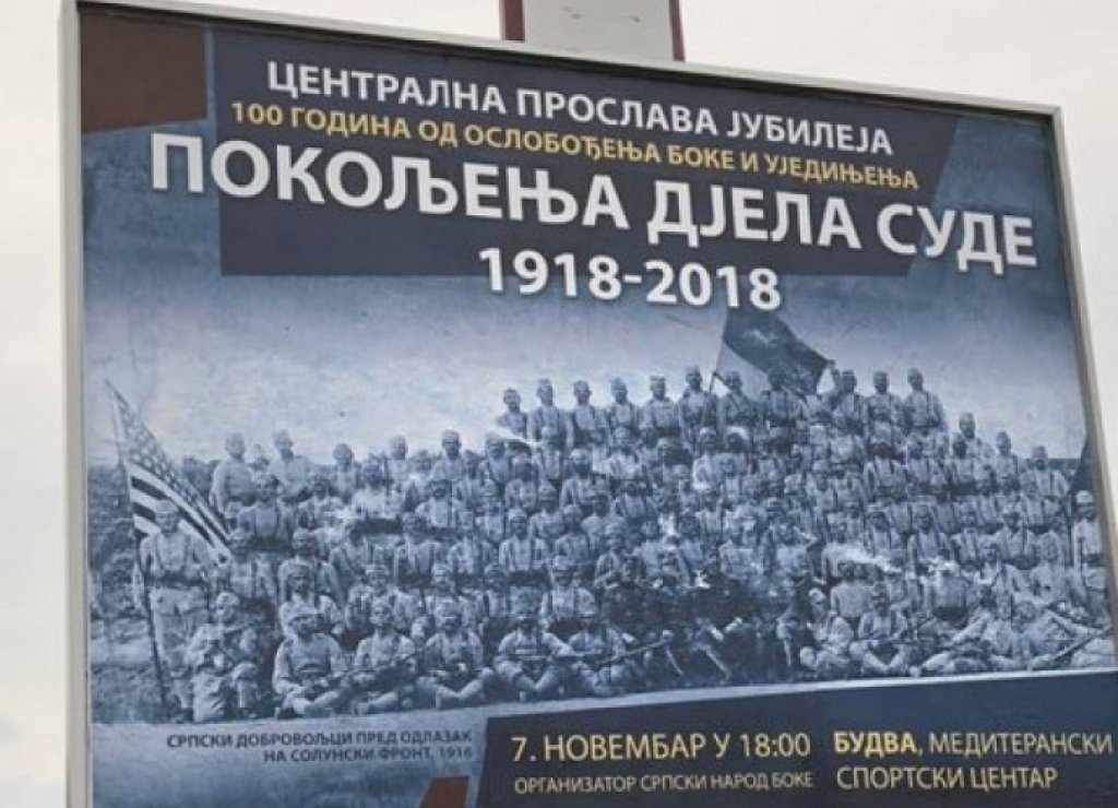 CP podnio krivičnu prijavu VDT:  Tvrde da su Raković, Krivokapić i Antić izazivali vjersku mržnju