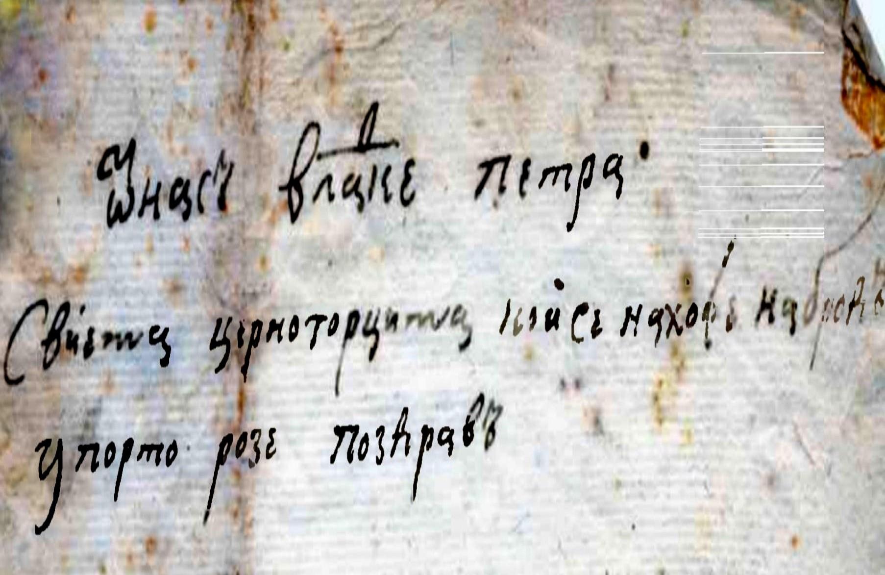 CRNOGORSKI JEZIK – ruska korespondencija iz 1846. godine
