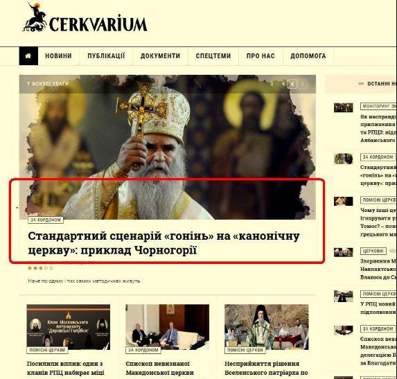 """""""Церкваріум"""": SPC zagranični centar za podrivanje nezavisnosti Crne Gore"""