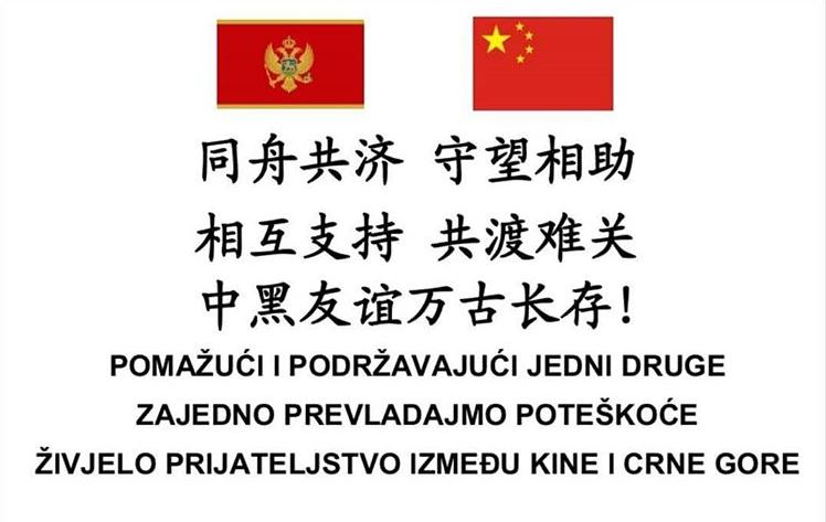 Vaterpolo savez Kine preko VPSCG donirao 10.000 maski Crnoj Gori