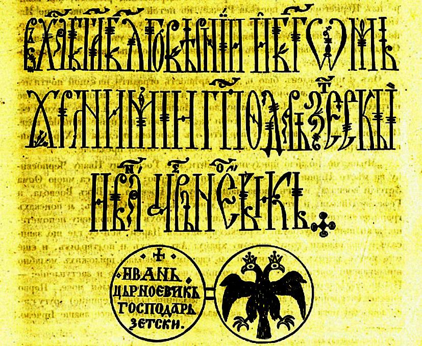 Crnojević i Zetski zbor 1455. ukidaju jurisdikciju Srpske crkve (4)