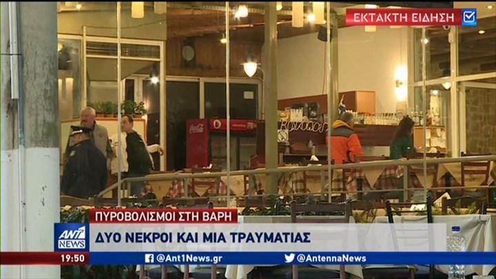 Vođe škaljaraca večeras likvidirane u Atini
