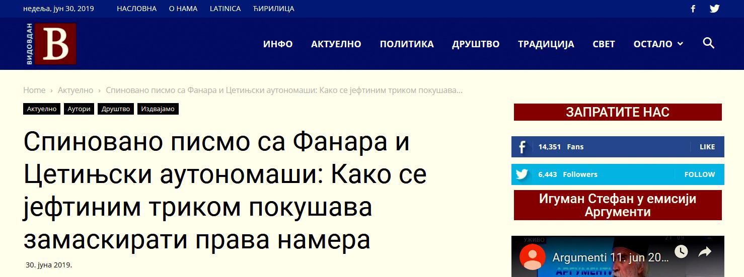 """""""Видовдан"""": Amfilohije pismom odigrao """"dupli pas"""" sa Vartolomejem, želi da od SPC odvoji crkvu u Crnoj Gori"""