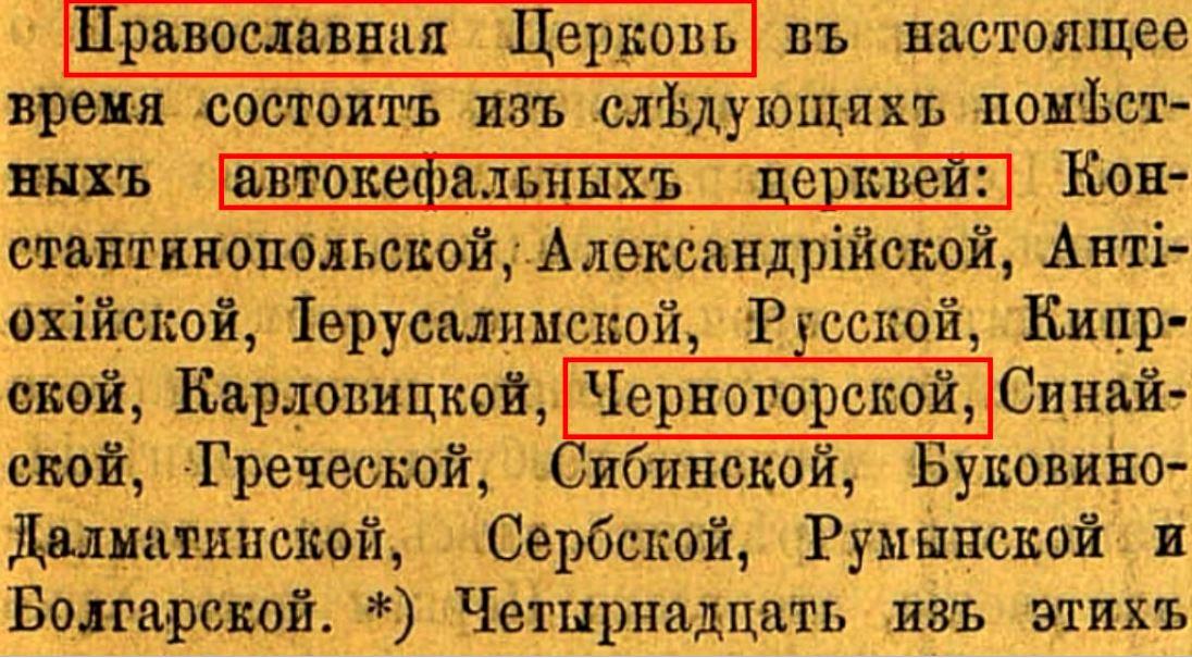 Автокефальная Черногорская церковь (1893)