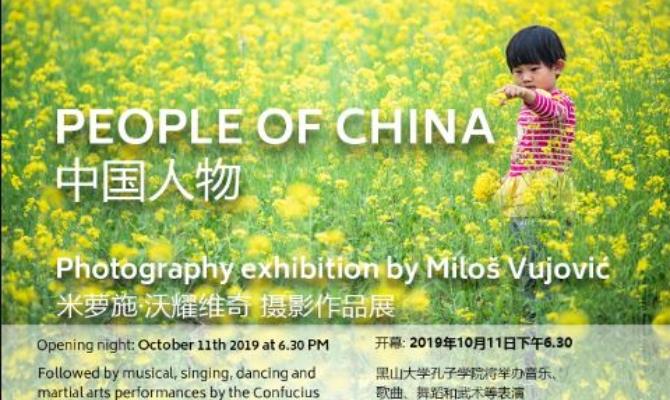 Izložba ''Ljudi Kine'' u Luštici