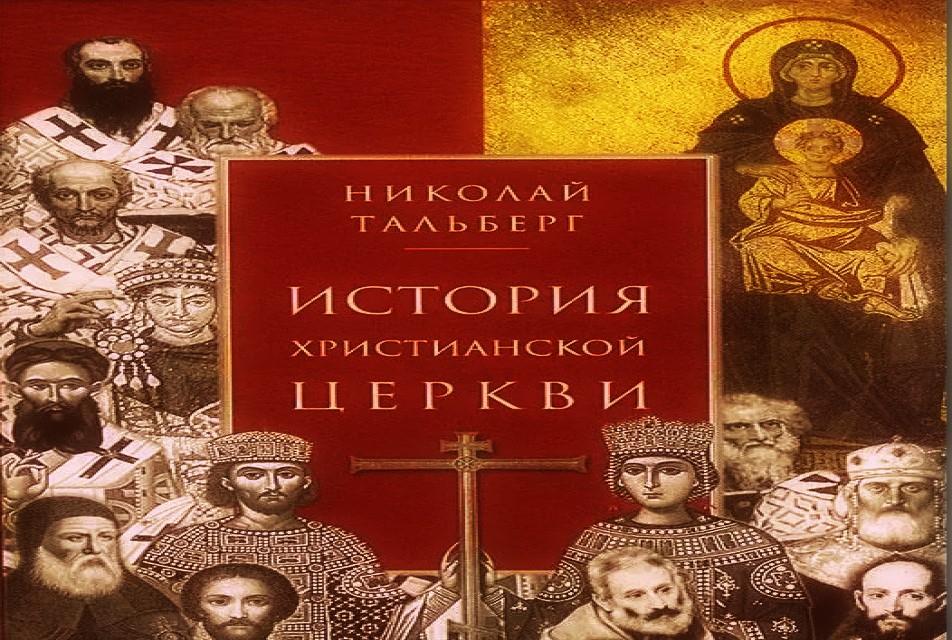 """TALJBERG: """"Crnogorski mitropoliti potpuno nezavisni i od Peći i od Carigrada"""" (1964)"""