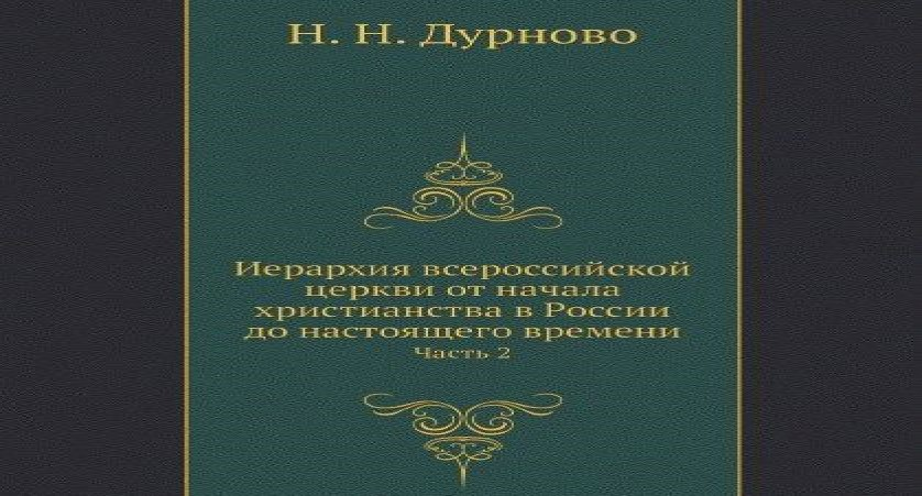 DURNOVO: Poglavar autokefalne Crnogorske crkve je Arhiepiskop-Mitropolit (1894)
