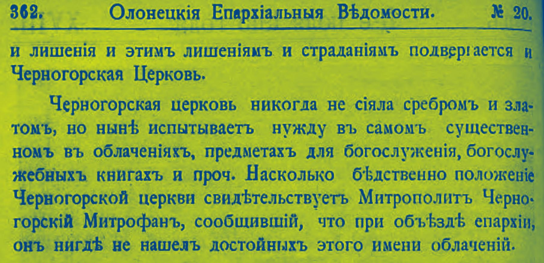 DOKUMENTI: Страданіямъ подвергается и Черногорская Церковь